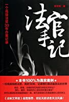 Judge Notes(Chinese Edition)