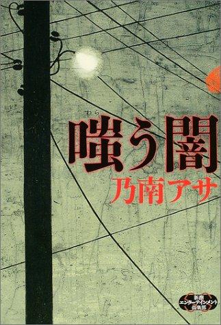 嗤う闇 (新潮エンターテインメント倶楽部)