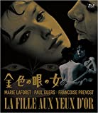 金色の眼の女(スペシャル・プライス)[Blu-ray/ブルーレイ]