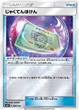 Pokemon Card Japanese - Weakness Policy 045/049 SM2+ - Reverse Holo
