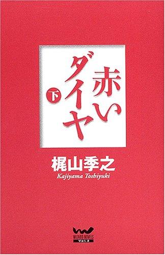 赤いダイヤ(下) (ウィザードノベルズ (2))