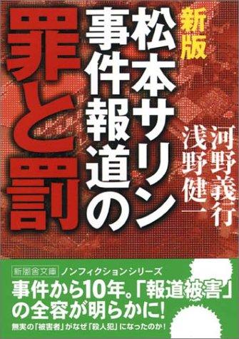 松本サリン事件報道の罪と罰 (新風舎文庫)の詳細を見る