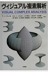 ヴィジュアル複素解析 Tapa dura (Tankobon)
