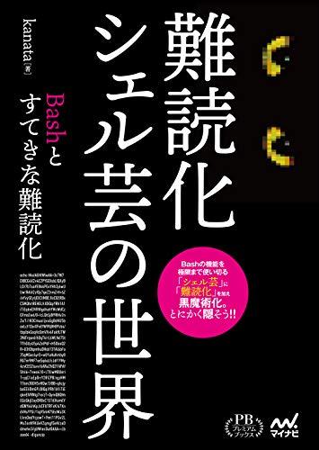 難読化シェル芸の世界 ~Bashとすてきな難読化~ (プレミアムブックス版)