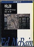 晩課―87分署シリーズ (ハヤカワ・ミステリ文庫)