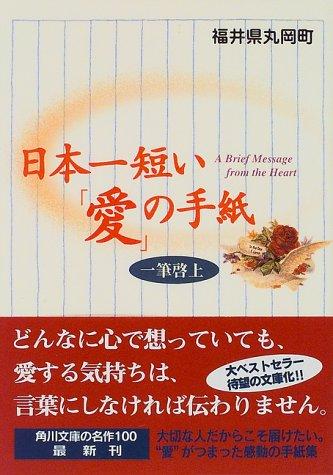 日本一短い「愛」の手紙―一筆啓上 (角川文庫)の詳細を見る