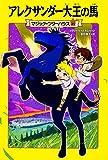 マジック・ツリーハウス 第35巻 アレクサンダー大王の馬 (マジック・ツリーハウス 35)