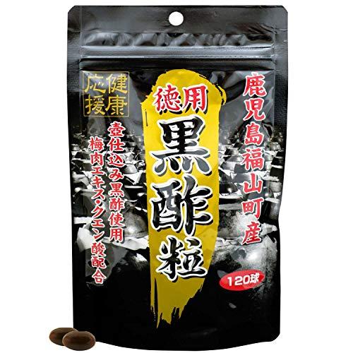 ユウキ製薬 徳用 スタンドパック黒酢粒 120球