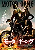 モーターギャング[DVD]