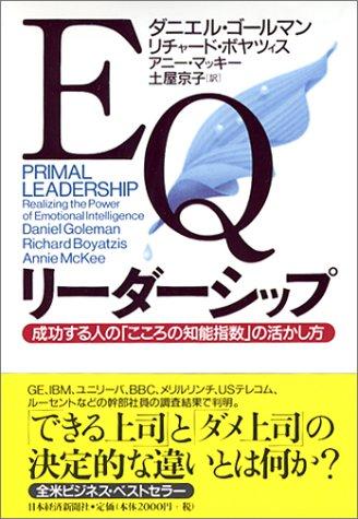 EQリーダーシップ 成功する人の「こころの知能指数」の活かし方