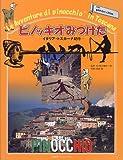 ピノッキオみつけた―イタリア・トスカーナ紀行 (求竜堂グラフィックス)