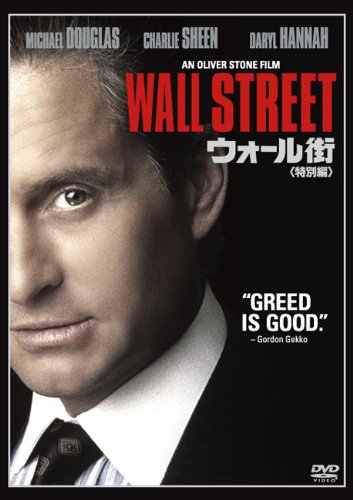 Wall Street [1987] [Alemania] [DVD]