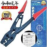【常盤TOOLS】圧着電工ペンチ/リングスリーブ裸圧着端子かしめ工具/HS-38/5.5-38㎟