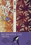 源氏物語: 若菜 下、柏木 (第10巻) (古典セレクション)
