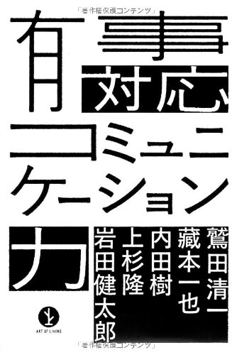 有事対応コミュニケーション力 (生きる技術!叢書)