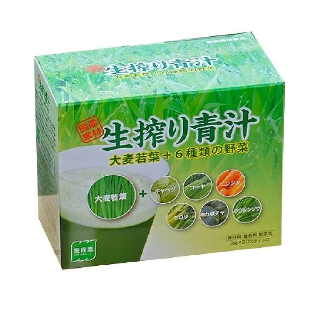 磨かれたドナー個人安心の国産 生搾り酵素青汁生搾り青汁  酵素が生きています。 生搾り青汁 麦緑素 大麦若葉