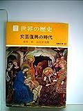 世界の歴史〈7〉文芸復興の時代 (1974年) (現代教養文庫)