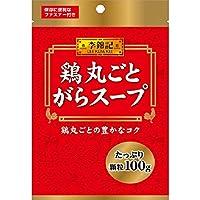 S&B 李錦記 鶏丸ごとがらスープ(袋) 100g×10個