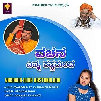 Vachana-Enna Kastakulada (feat. Kashinath Pathar)