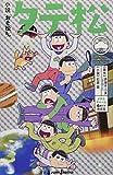 小説おそ松さん タテ松 メタルチャーム6種付き限定版 (JUMP j BOOKS)