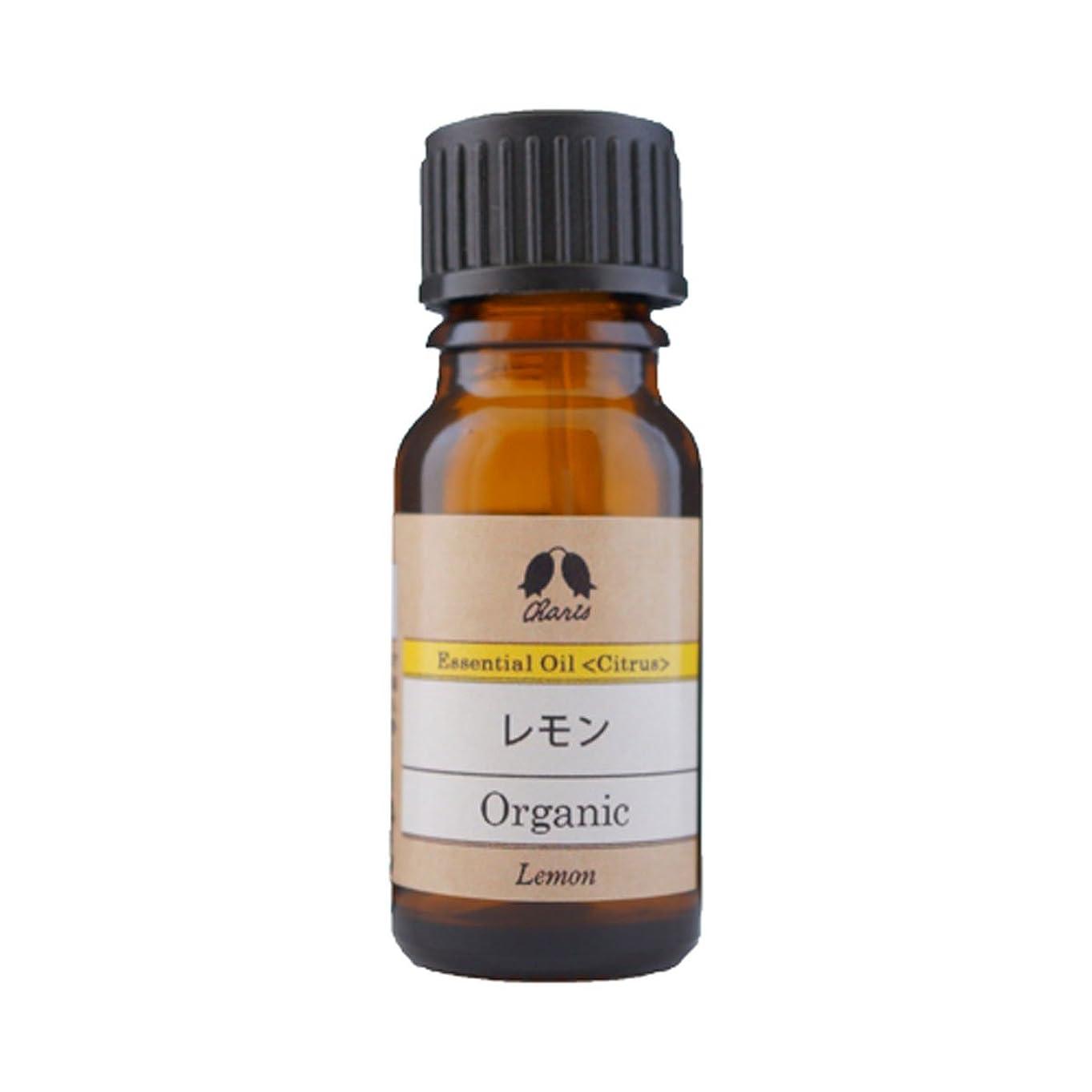 メロンのため粉砕するカリス エッセンシャルオイル レモン オーガニック オイル 10ml