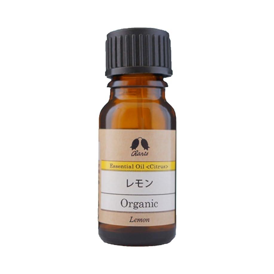 劣る豆方向カリス エッセンシャルオイル レモン オーガニック オイル 10ml