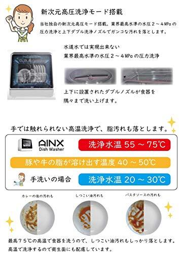 AINX(アイネクス)『食器洗い乾燥機(AX-S3W)』