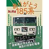 【Amazon.co.jp 限定】旅と鉄道 2021年増刊3月号 ありがとう185系(Amazon限定特典:185系OM09編成の折込カラー写真壁紙用PDF版データ)
