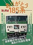 旅と鉄道 2021年増刊3月号 ありがとう185系