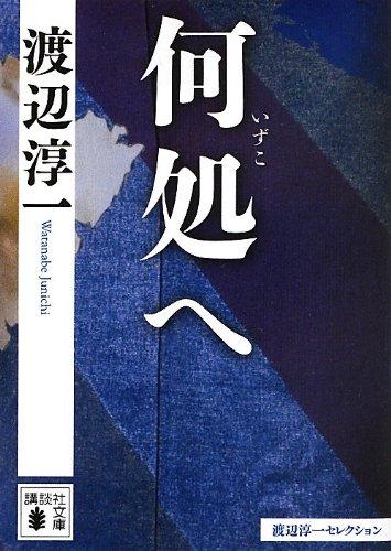 何処へ (講談社文庫)