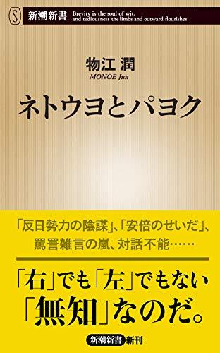 ネトウヨとパヨク (新潮新書)