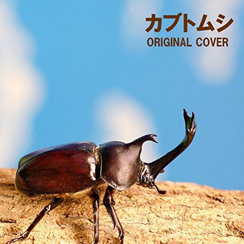 カブトムシ ORIGINAL COVER