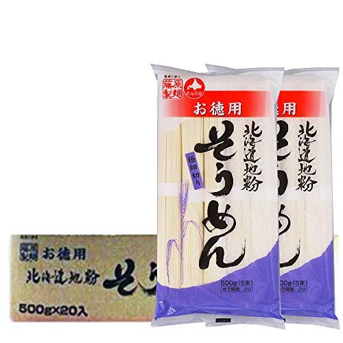 そうめん 乾麺 業務用 お徳用 北海道 地粉 ソーメン 500g × 20個入 素麺 藤原製麺