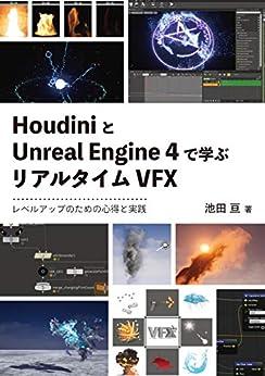 [池田 亘]のHoudiniとUnreal Engine 4で学ぶリアルタイムVFX: レベルアップのための心得と実践