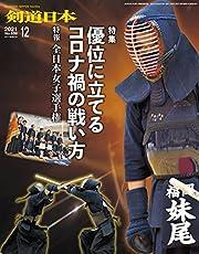 剣道日本2021年12月号