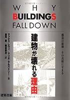 建物が壊れる理由―構造の崩壊 その真相にせまる