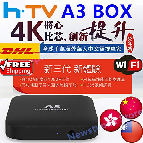 htv Box a3 pk Homex tv Box Chinese 2021 HTV A3 Box 機頂盒 華人海外版 電視盒子 中港台頻道 直播 7天回放 華語 粵語 Ultra HD 100K+ 海量高清影視劇集免費看