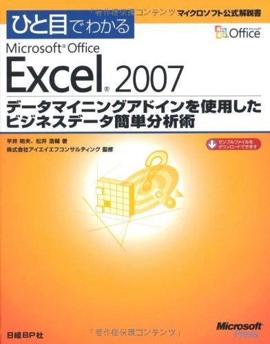ひと目でわかるMicrosoft Office Excel 2007データマイニングアドインを使用したビジネスデータ簡単分析術 (マイクロソフト公式解説書)の詳細を見る