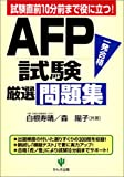 AFP試験厳選問題集―試験直前10分前まで役に立つ!