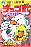 チョコボのふしぎものがたり (4) (てんとう虫コミックス)