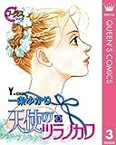 天使のツラノカワ 3 (クイーンズコミックスDIGITAL)