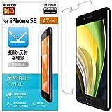 エレコム iPhone SE 第2世代 2020 / 8 / 7 / 6s / 6 対応 フィルム [つやのある高光沢タイプ] 反射防止 PM-A19AFLAN