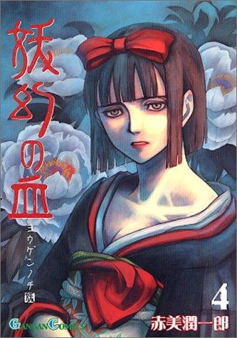 妖幻の血 4 (ガンガンコミックス)の詳細を見る