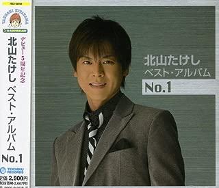 北山たけしベスト・アルバムNo.1