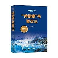 Bismarck destruction in mind a century classic Grand Battle(Chinese Edition)