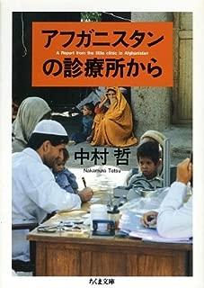 アフガニスタンの診療所から (ちくま文庫)