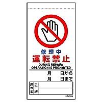 【805-34A】修理・点検標識 修理中運転禁止