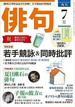[角川文化振興財団]の俳句 29年7月号 [雑誌] 雑誌『俳句』