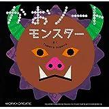 かおノートモンスター (WORK×CREATEシリーズ)