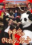 岸和田少年愚連隊 中華街のロミオとジュリエット[DVD]